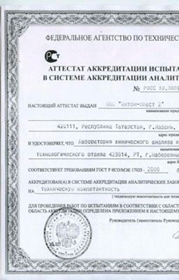 Certificate of accreditation of the testing laboratory
